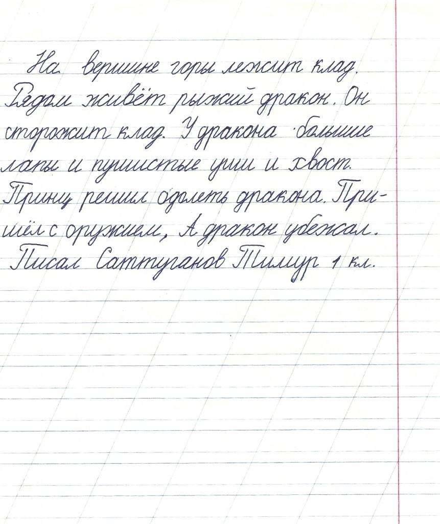 Timur-1st-grade-after-861x1024