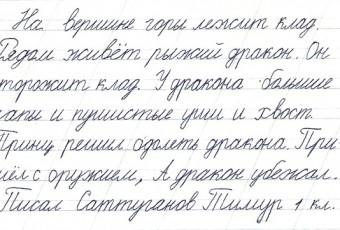 """""""Красивый почерк"""" - курс для школьников"""