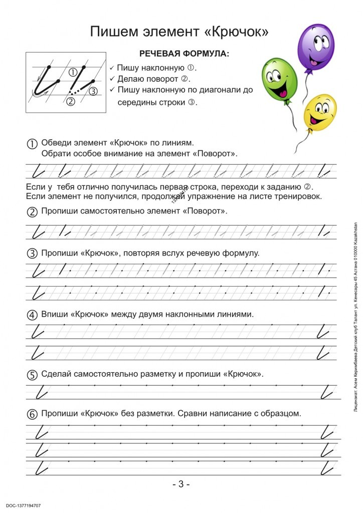 handwriting-1-cover-724x1024